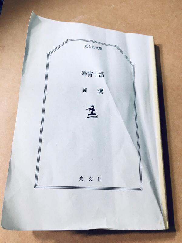 朗読〜春宵十話 岡潔〜4/4