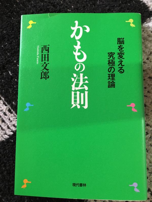かもの法則📚西田文郎