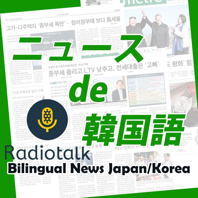 #RT09 韓国のマック赤坂、4月の総選挙へ「配当金党」旗揚げ