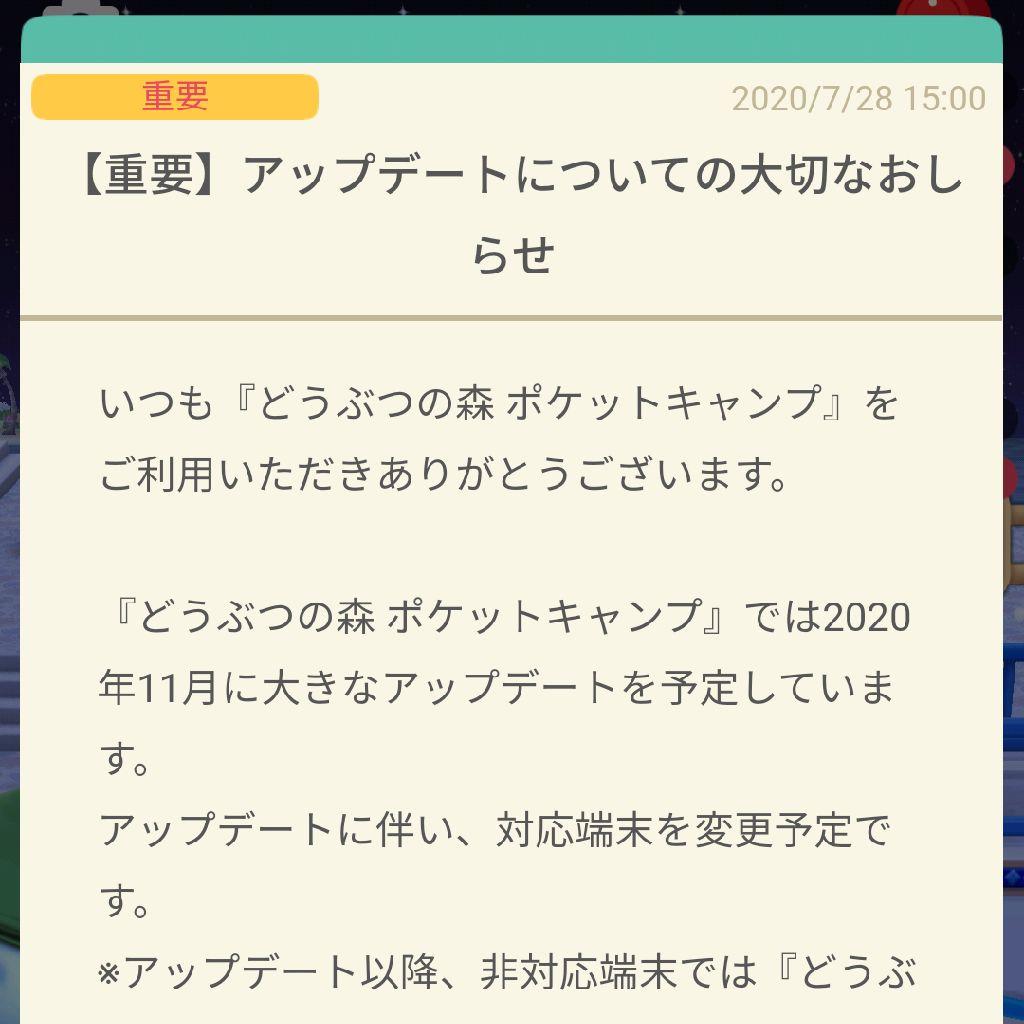 #22   あつ森Ver1.4とポケ森Ver3.3来た!
