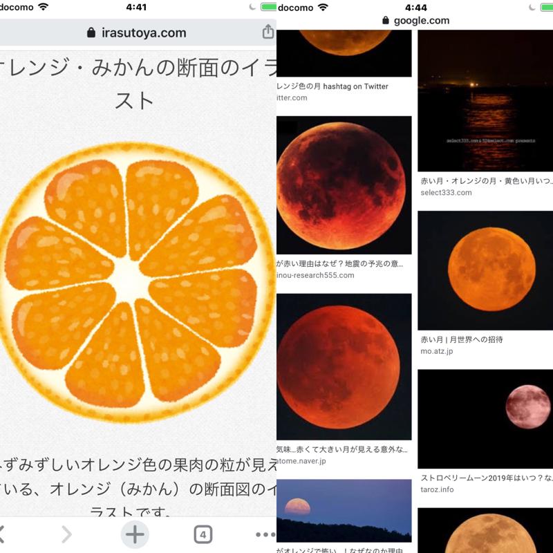 ♋️488:オレンジ色は対人関係を良好にする/オレンジ色(赤色?)の月が怖いのでトミーを視界に置く