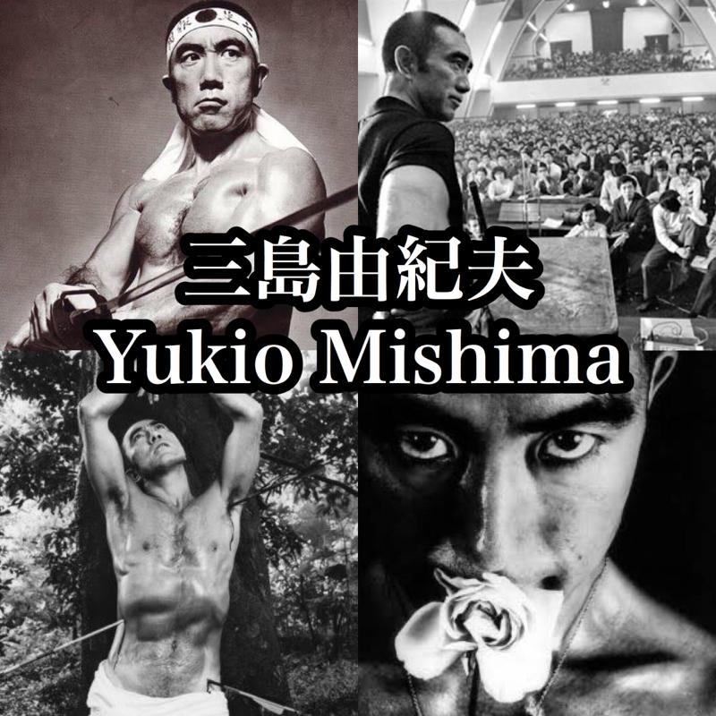 ♋️510:三島由紀夫という戦闘民族サイヤ人の目力が怖かったし、頭良すぎてやっぱり怖かった。