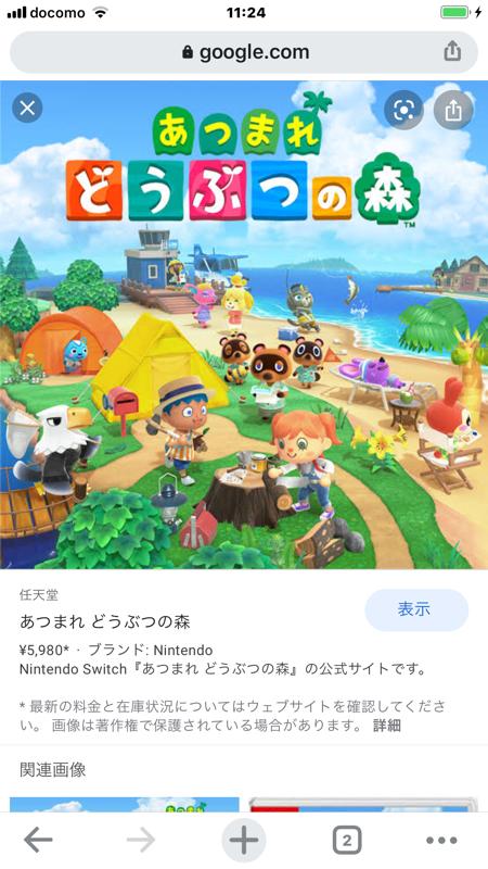 ♋️517:Nintendo Switch「あつまれ どうぶつの森」が、色んな意味で繁盛しております。