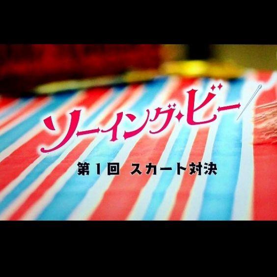 @:348【ネタバレ】大好き!設楽先輩/対決!ソーイング・ビー