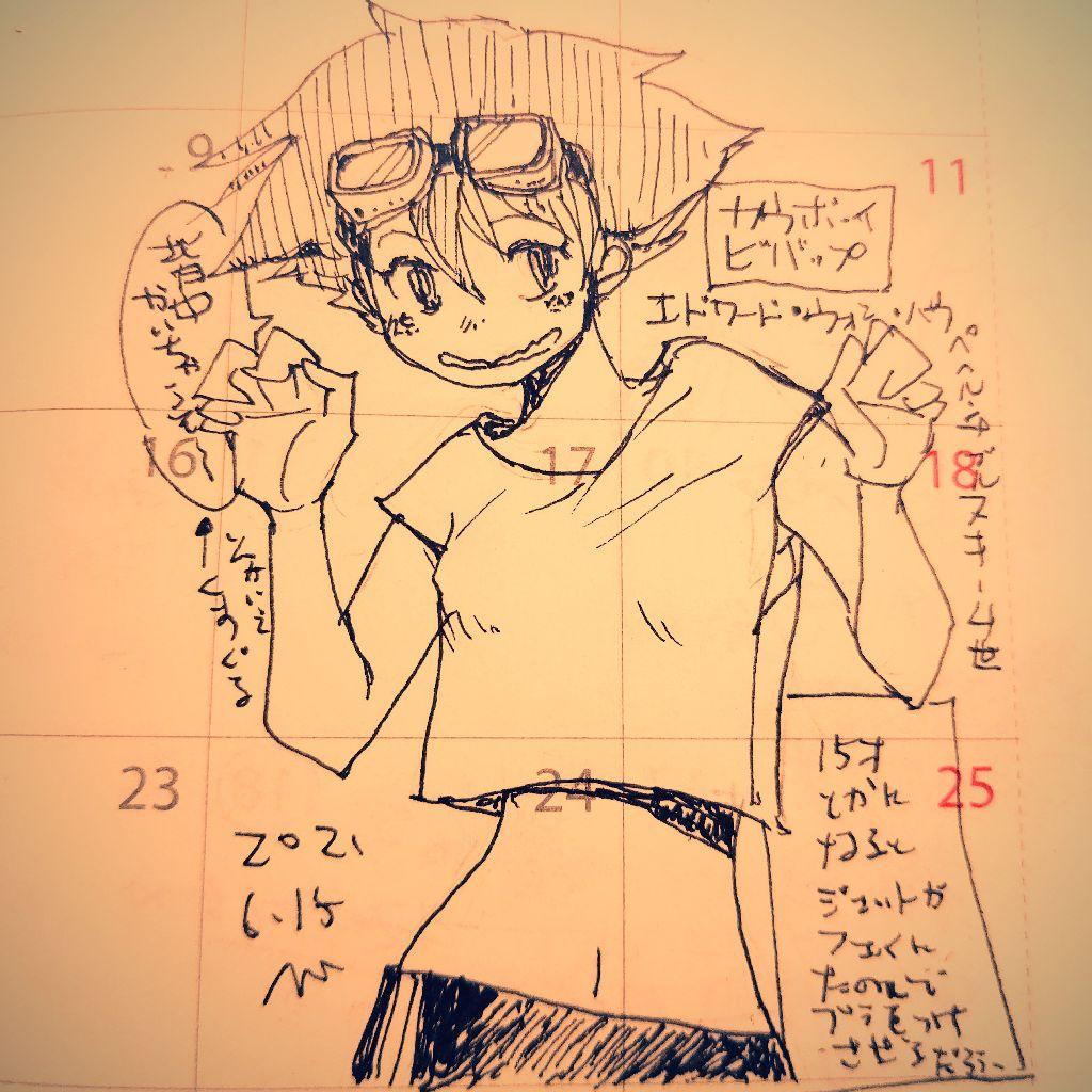 @:426【ネタバレ】孫の手スゴイ/スパイクが悪い!【ビバップ】