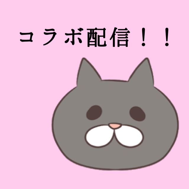 【コラボ】ikuさんと、フリートークだよ!