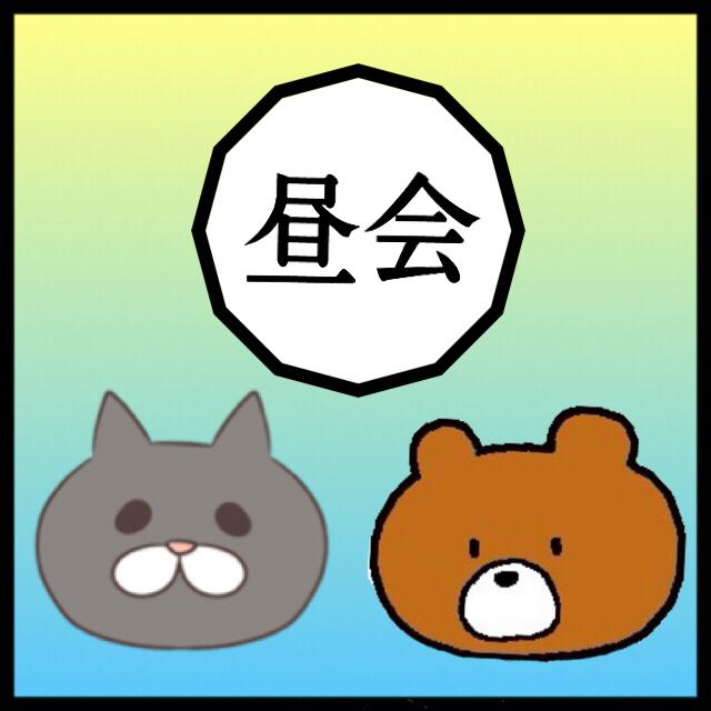 【昼会】#9 遠距離恋愛