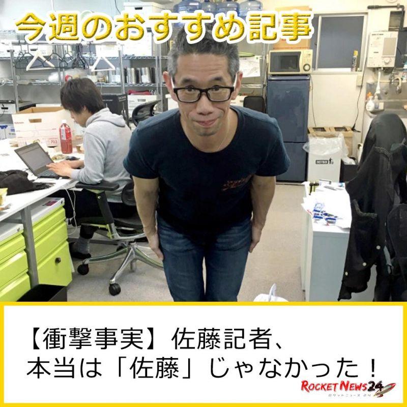 【衝撃事実】佐藤記者、本当は「佐藤」じゃなかった!