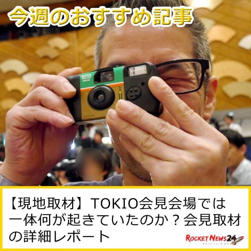 【現地取材】TOKIO会見会場では一体何が起きていたのか? 会見取材の詳細レポート