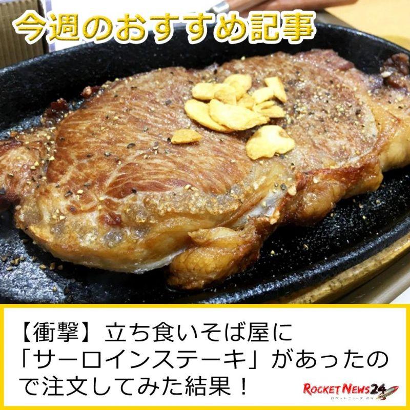 【衝撃】立ち食いそば屋に「サーロインステーキ」があったので注文してみた結果!