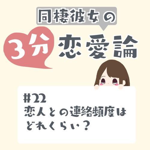 #22 恋人との連絡頻度はどれくらい?