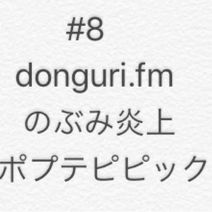 #8 donguri.fmとのぶみ炎上とポプテピピックと