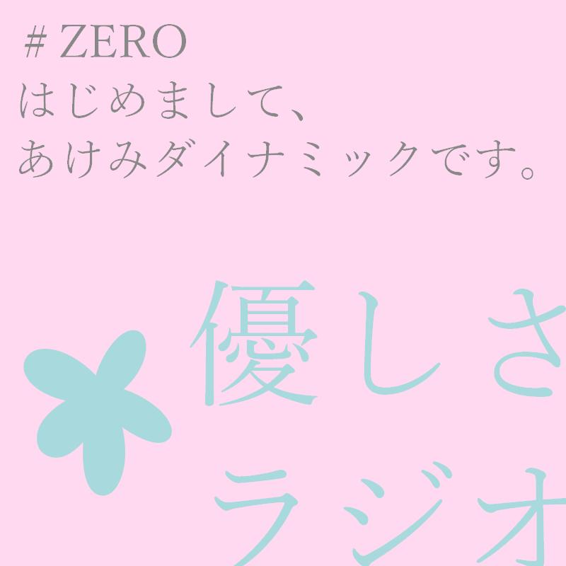 #ZERO はじめまして、あけみダイナミックです。