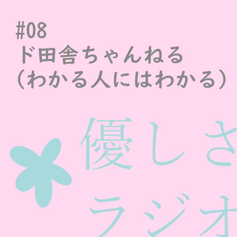 #08 ド田舎ちゃんねる?