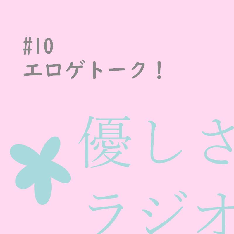 #10 美少女ゲームトーク