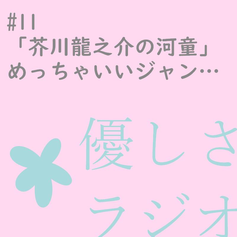 #11 「芥川龍之介の河童」めっちゃいいジャン…