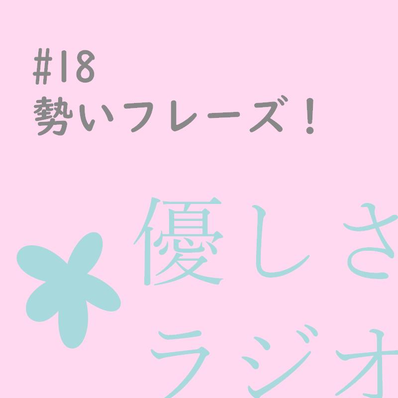 #18 勢いのいいフレーズが好きです