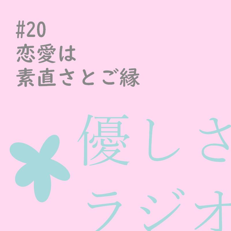 #20 恋愛は素直にしたいよね