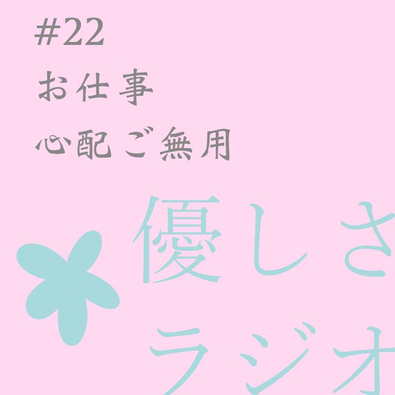 #22 お仕事心配ご無用!