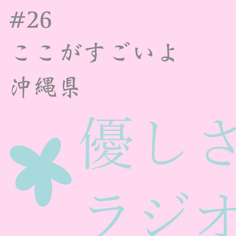 #26 ここがすごいよ沖縄県!