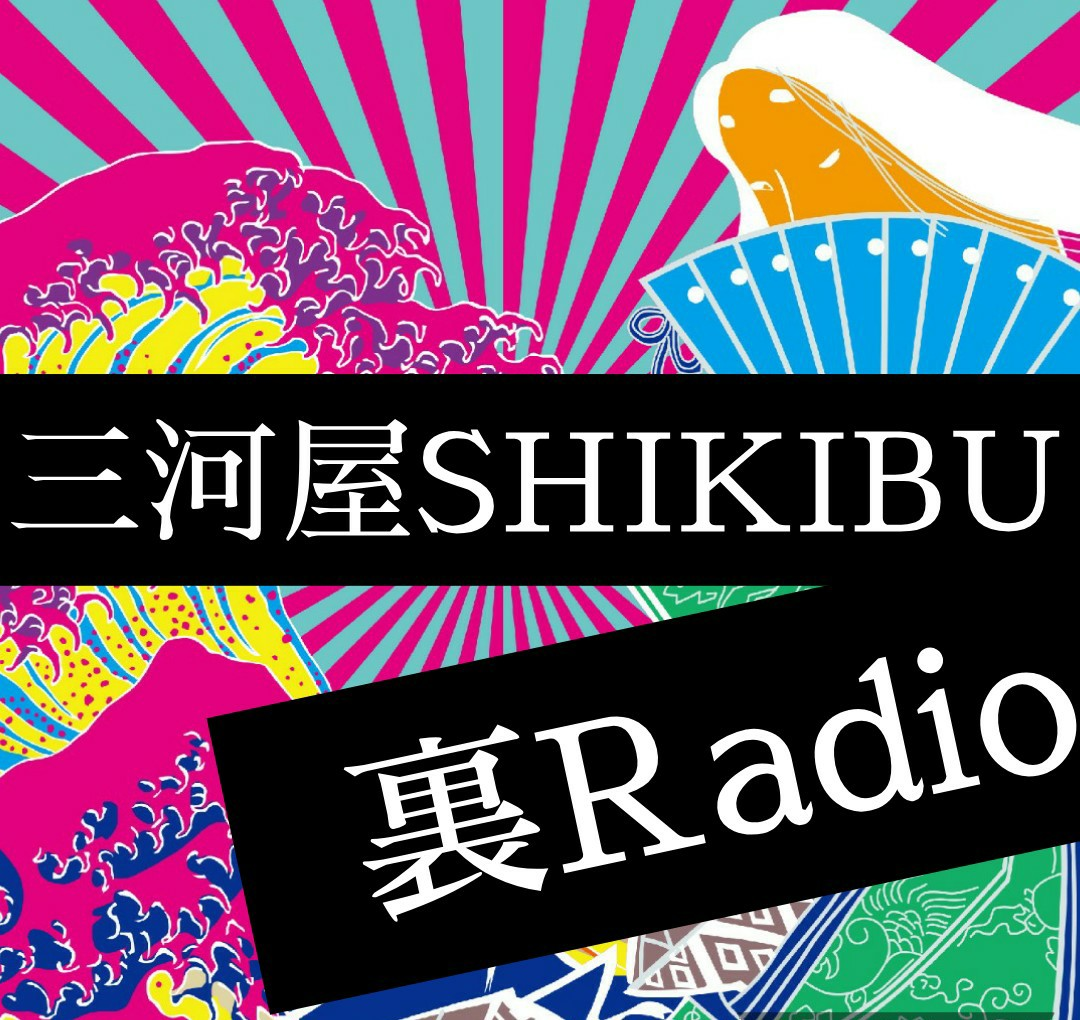 三河屋SHIKIBU 裏Radio