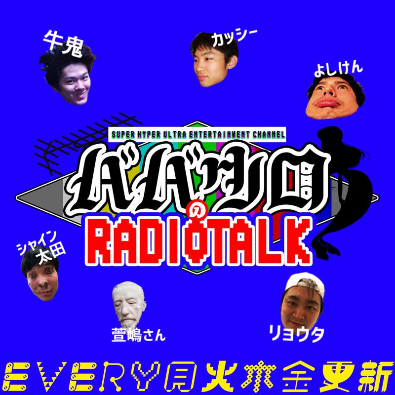 ババウロのRADIOTALK!!