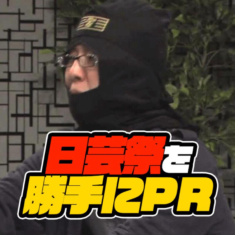 第19回 明日から始まる日芸祭を勝手にPR!