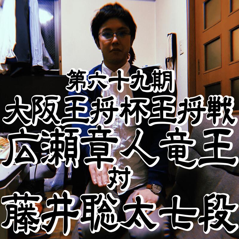 第31回 初心者でも楽しい!広瀬竜王VS藤井七段の決戦を徹底解説!