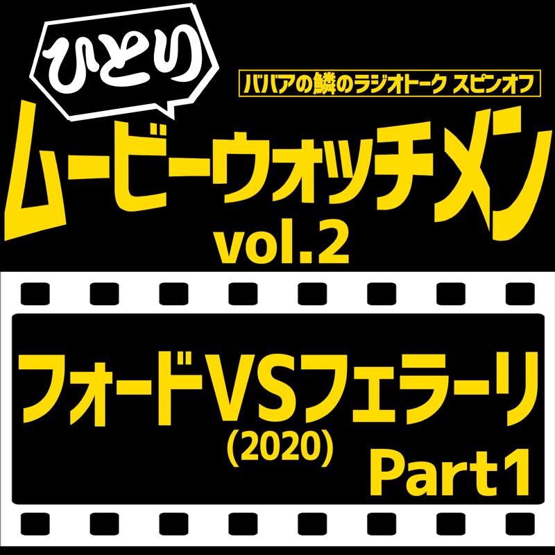 ひとりムービーウォッチメン②『フォードVSフェラーリ』Part1