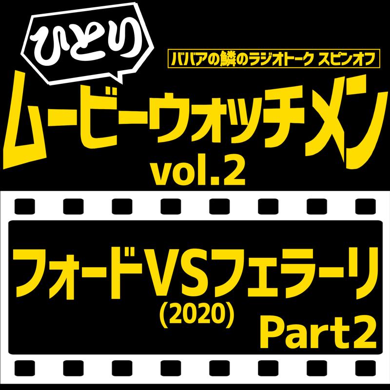 ひとりムービーウォッチメン②『フォードVSフェラーリ』Part2