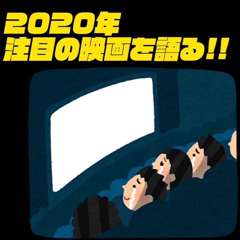 第67回 2020年注目の映画を語る!