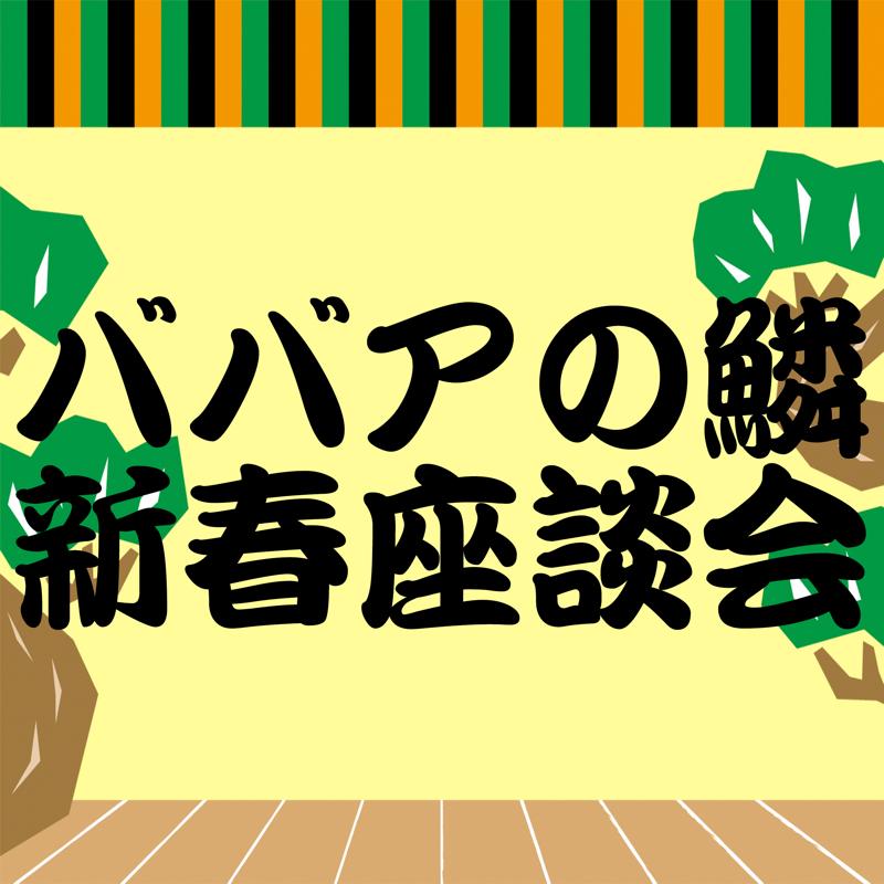第72回 ババアの鱗新春座談会〜古参リスナーに相談してみた〜