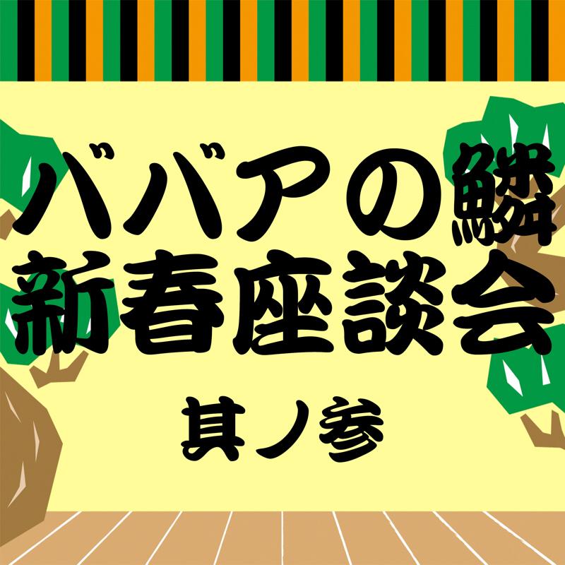 第74回 ババアの鱗新春座談会〜古参リスナーに相談してみた〜 其ノ参