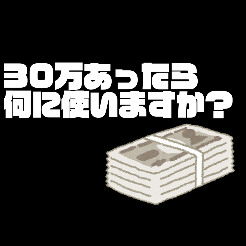 第75回 メッセージ読みます!〜30万あったら何に使いますか?〜