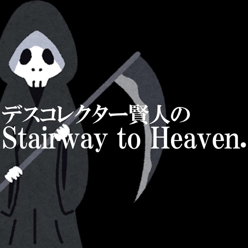 第76回 デスコレクター賢人のStairway to Heaven.