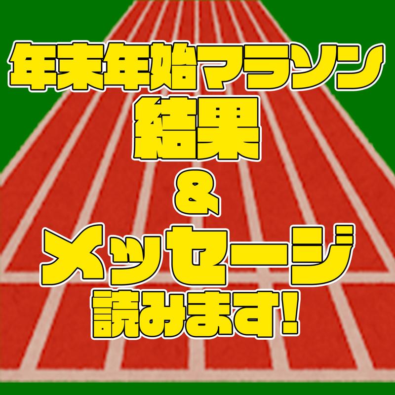 第82回 年末年始マラソン結果〜メッセージ読みます!