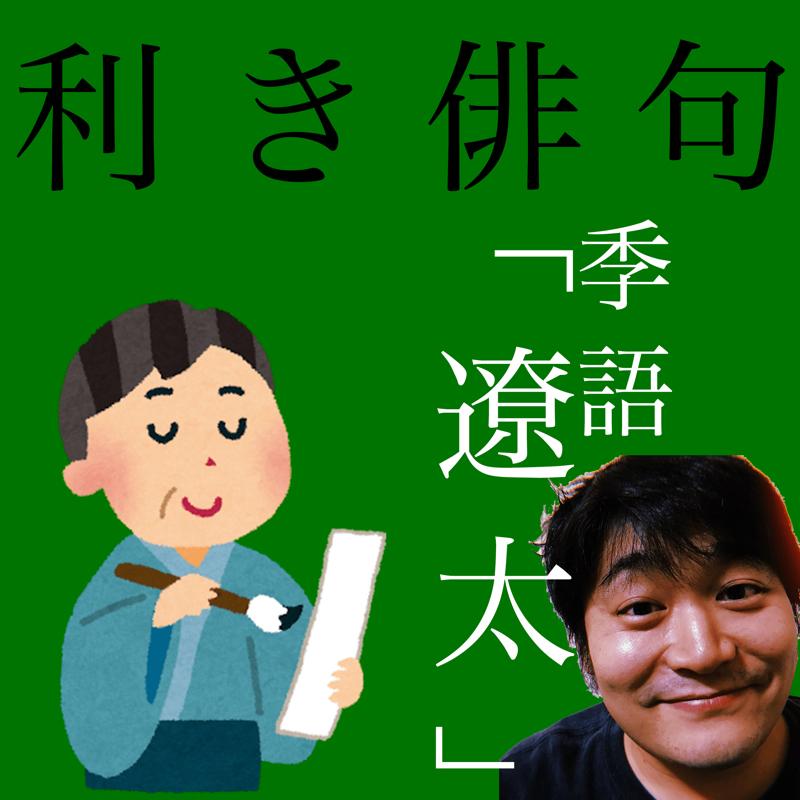 第86回 利き俳句〜季語・遼太〜