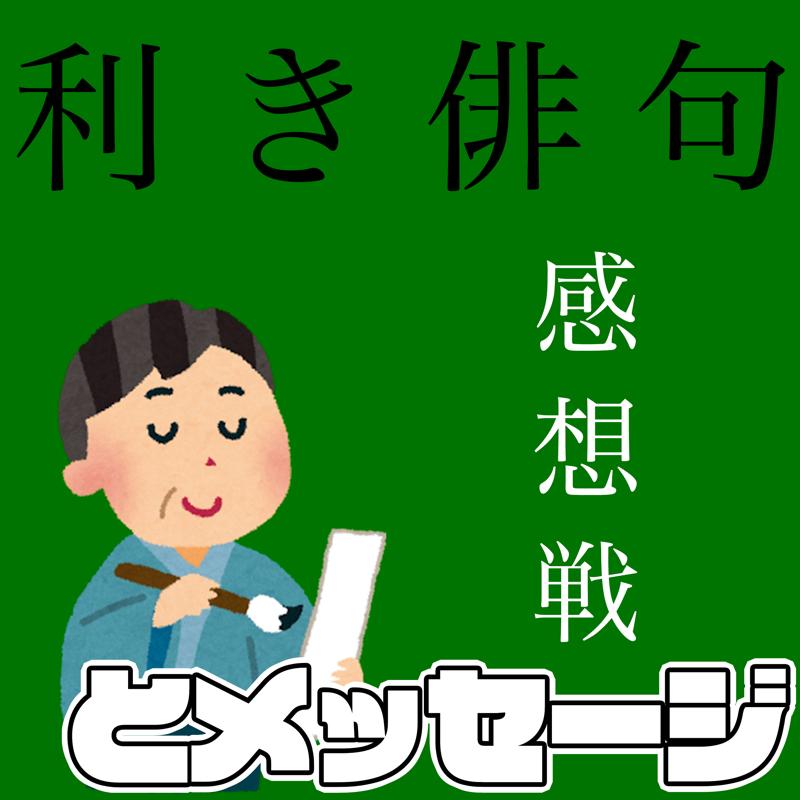 第87回 利き俳句感想戦〜メッセージ読みます!
