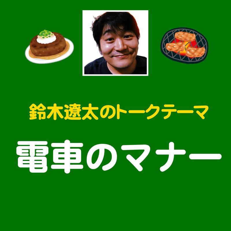 第90回 鈴木遼太のトークテーマ「電車のマナー」