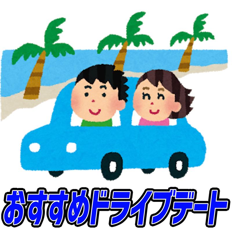 第92回 メッセージ読みます!〜おすすめドライブデート〜