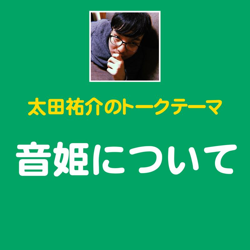 第93回 太田祐介のトークテーマ〜音姫について〜