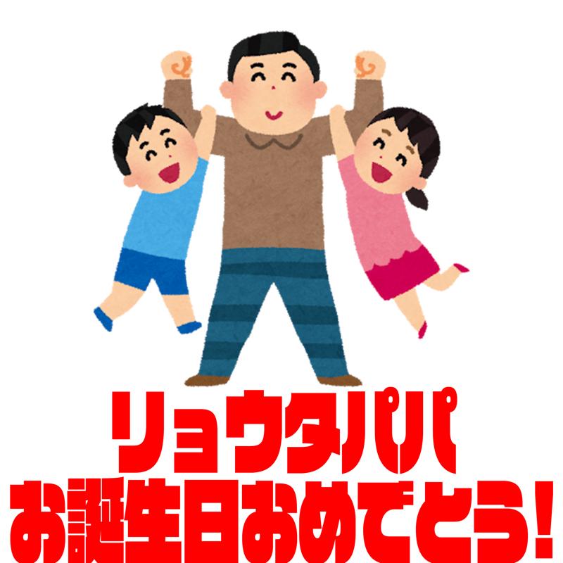 第97回 リョウタパパのお誕生日!&メッセージ読みます!