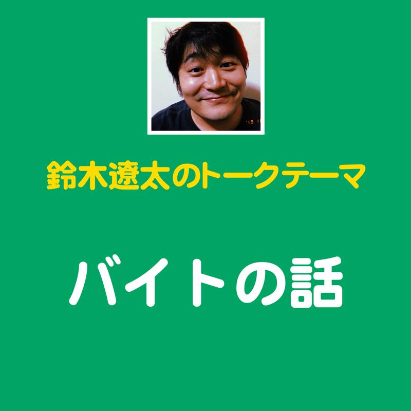 第100回 鈴木遼太のトークテーマ「バイトの話」