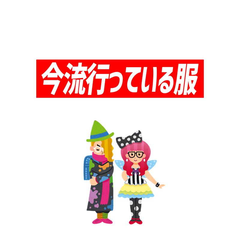 """第111回 今流行ってる服""""ブランド"""""""