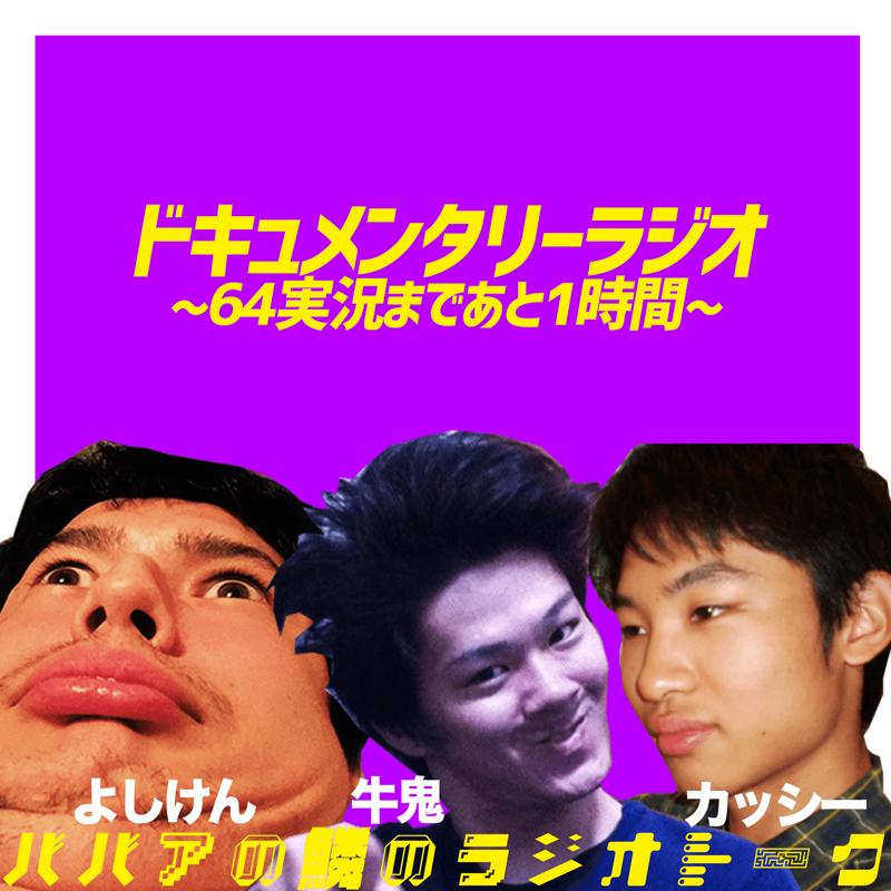 第118回 ドキュメンタリーラジオ〜64実況まであと1時間〜
