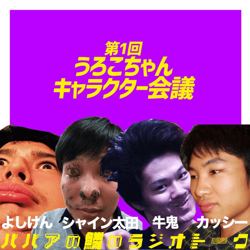 第137回 うろこちゃんキャラクター会議