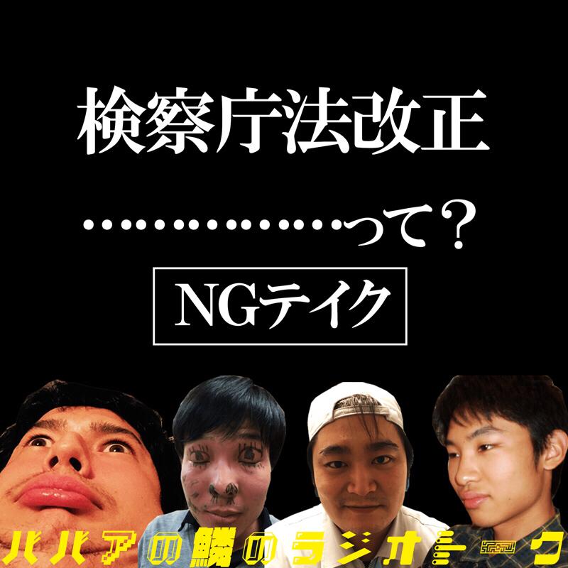 【NGテイク】検察庁法改正…………って?