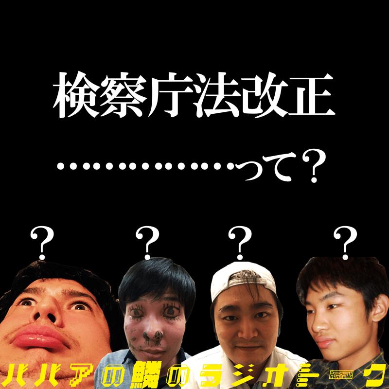 検察庁法改正…………って?