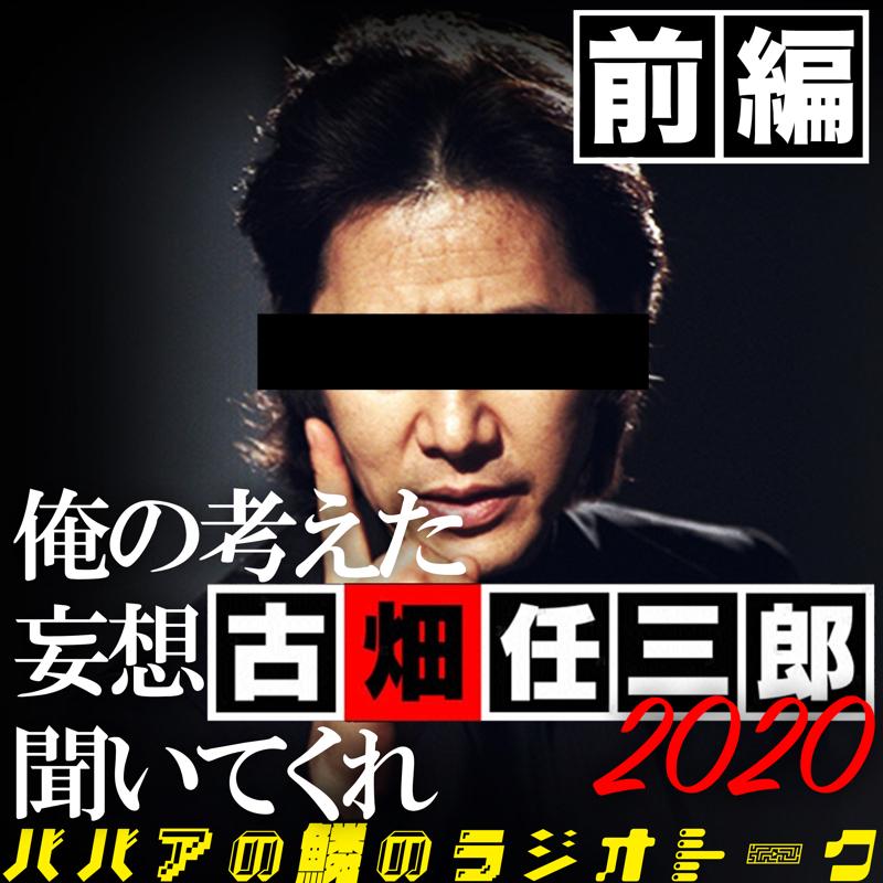 妄想古畑任三郎2020〜俺の考えた最強キャスティング聞いてくれ〜前編