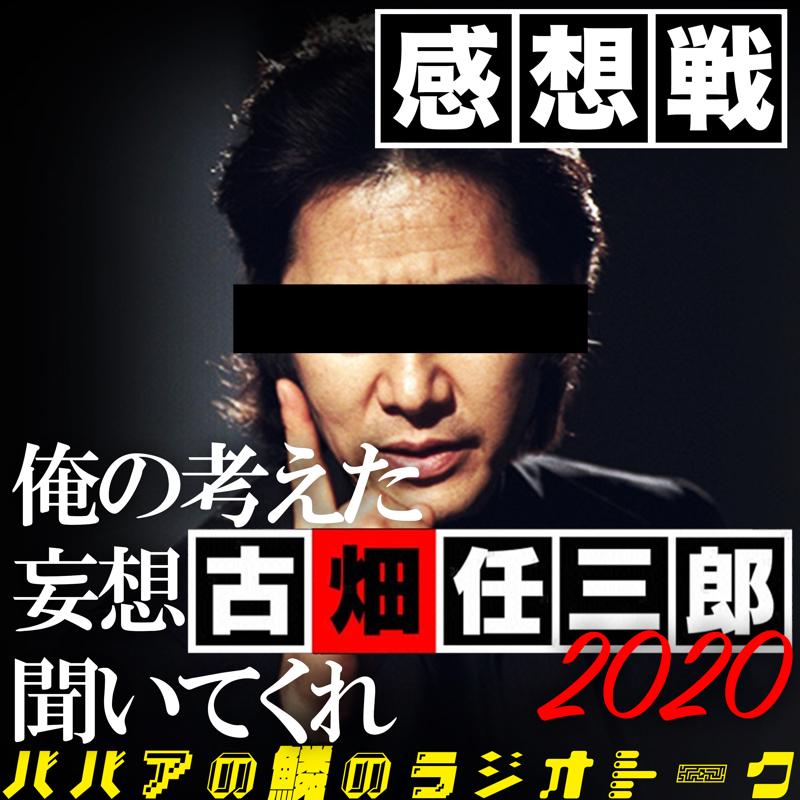 妄想古畑任三郎2020〜俺の考えた最強キャスティング聞いてくれ〜感想戦